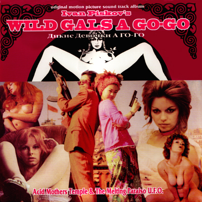 Acid Mothers Temple & the Melting Paraiso U.F.O. — Ivan Piskov's Wild Gals A-Go-Go