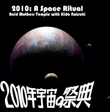 Acid Mothers Temple with Natsuki Kido — 2010: A Space Ritual