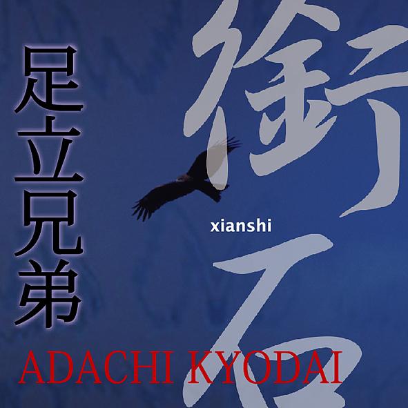Xianshi Cover art