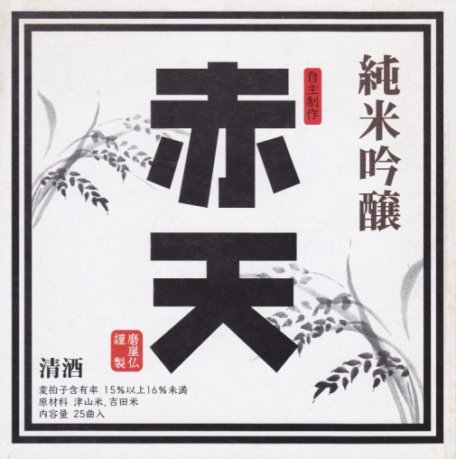 Akaten — Junmai-Ginjo
