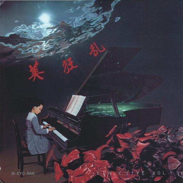 Bi Kyo Ran — Fairy Tale, Early Live Vol. 1