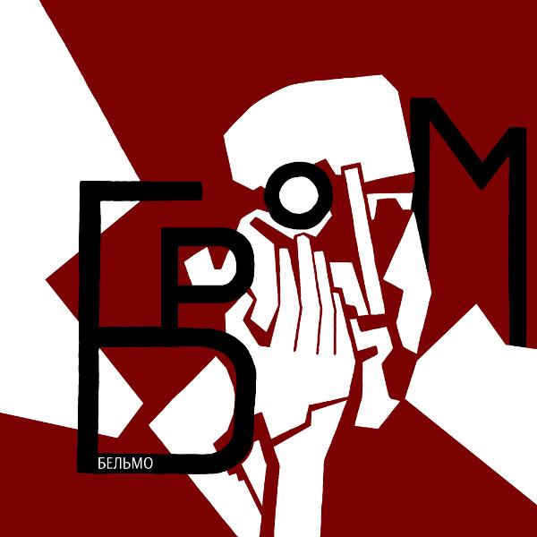 Belmo (Бельмо) Cover art
