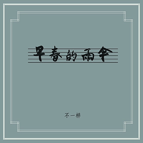 Zaochun de Yusan (Early Spring Umbrella) Cover art