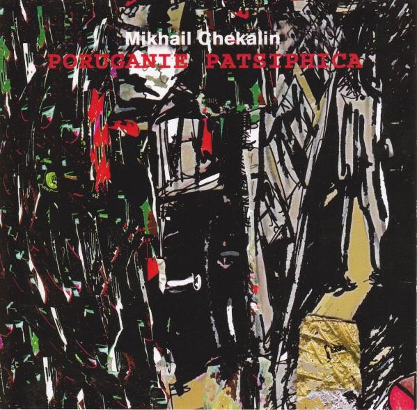 Mikhail Chekhalin — Poruganie Patsiphika