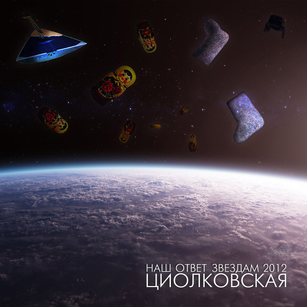 Ciolkowska — Nash Otvet Zvyozdam 2012