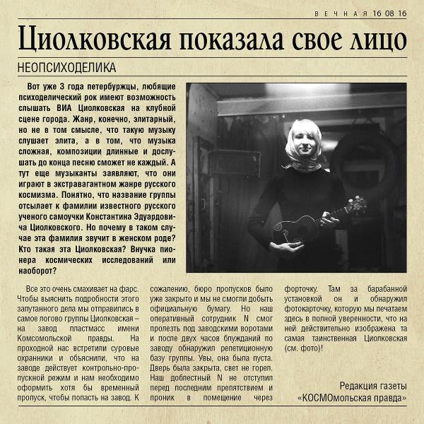 Tsiolkovskaya Pokazala Svoe Litso (Vechnaya 16 08 16) Cover art