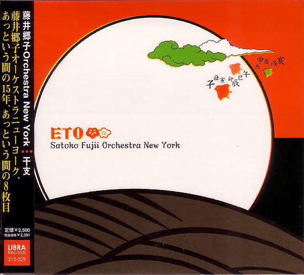 Satoko Fujii Orchestra New York — Eto