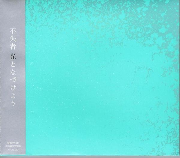 Fushitsusha — Hikari to Nadzukeyou