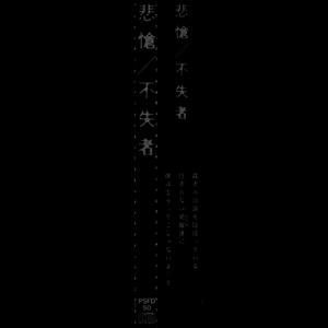 Fushitsusha — Hisou