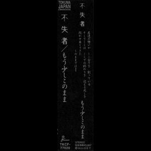 Fushitsusha — A Little Longer Thus