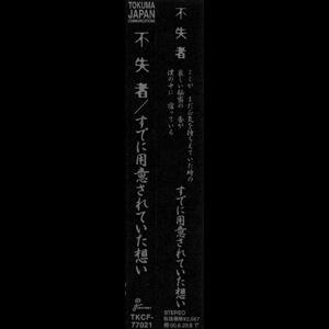 Fushitsusha — The Wisdom Prepared