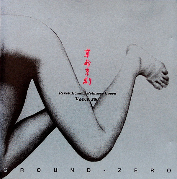 Ground-Zero — Revolutionary Pekinese Opera Ver. 1.28