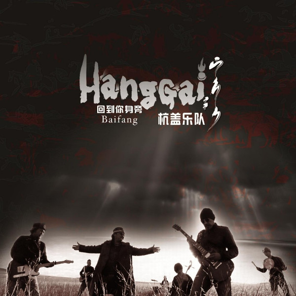Hanggai — Baifang