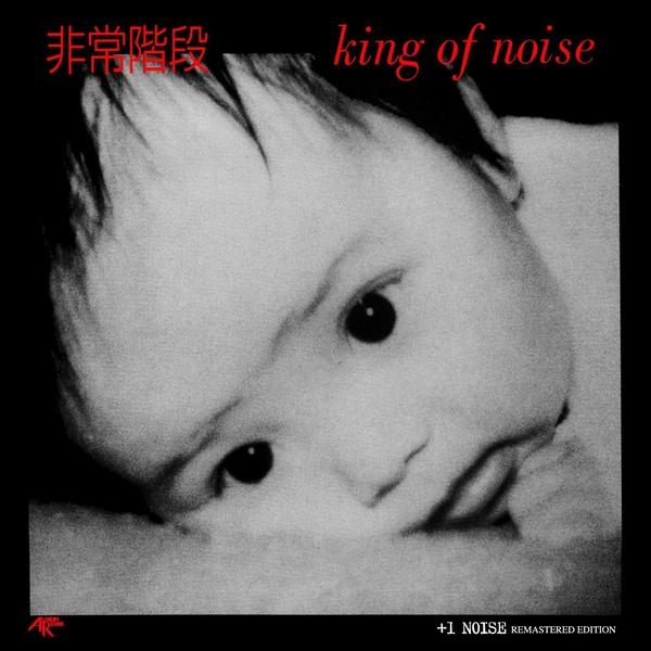 Hijokaidan — King of Noise