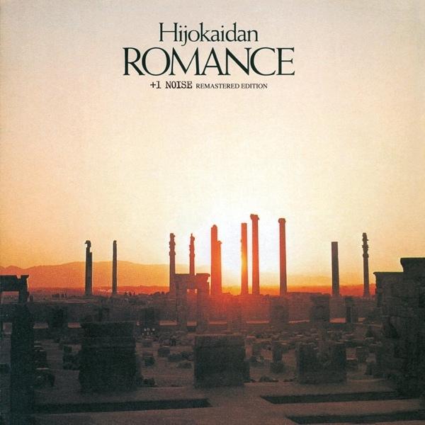 Hijokaidan — Romance