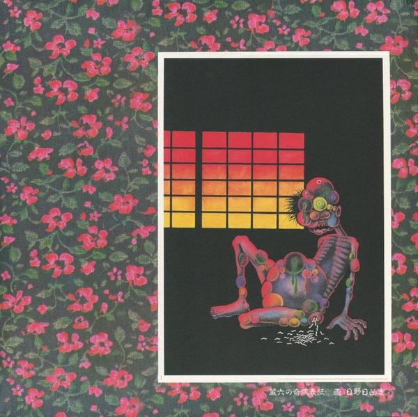 Hijokaidan — Zoroku no Kibyou