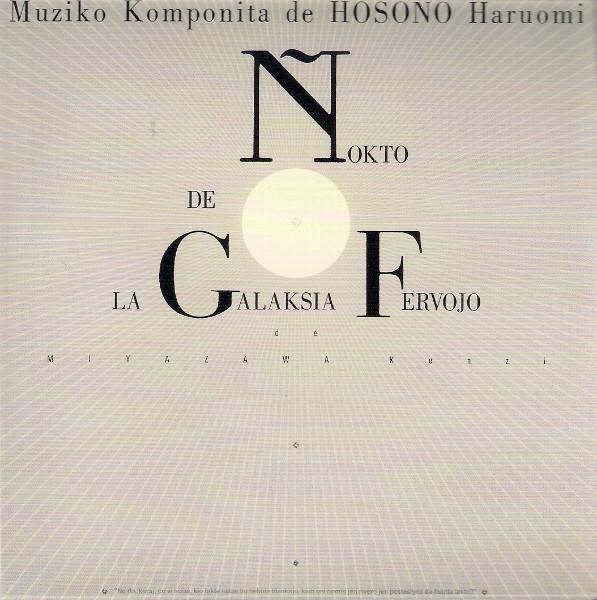 Haruomi Hosono — Nokto de la Galaksia Fervojo