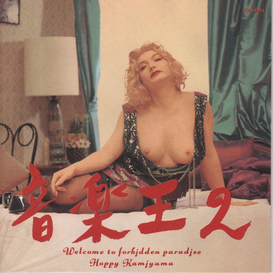 Hoppy Kamiyama — Welcome to Forbidden Paradise