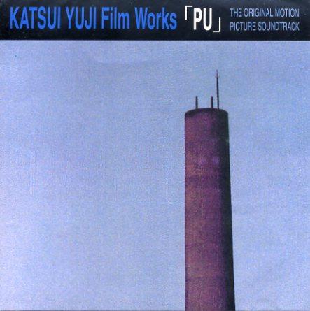 Yuji Katsui Film Works — Pu