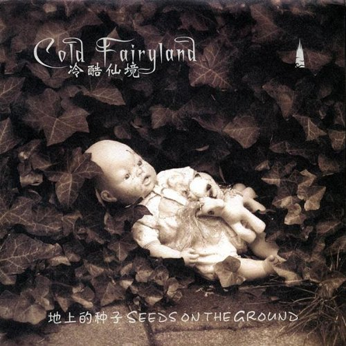 Cold Fairyland — Seeds on the Ground