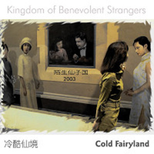 Cold Fairyland — Kingdom of Benevolent Strangers