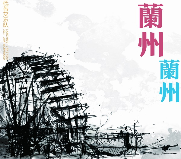 Lanzhou Lanzhou Cover art