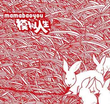 Mamabaoyou — Moni Rensheng