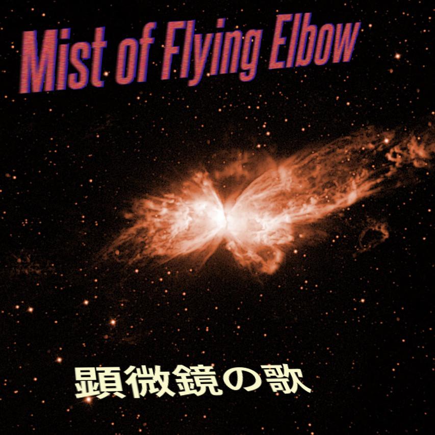Mist of Flying Elbow — Kenbikyo no Uta