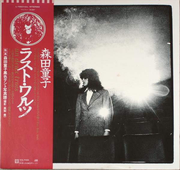 Doji Morita — Last Waltz - Un Deux Trois