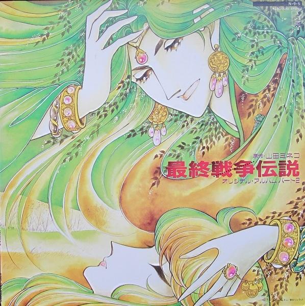 Novela — Saishuh Sensoh Densetsu (Harmagedon Story) Original Soundtrack