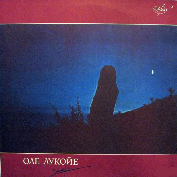 Ole Lukkøye — Zapara
