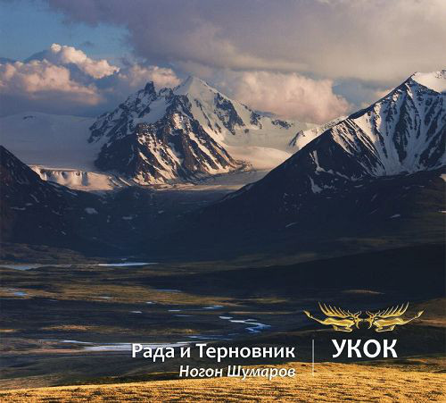 Rada & Ternovnik / Nogon Shumarov — Ukok
