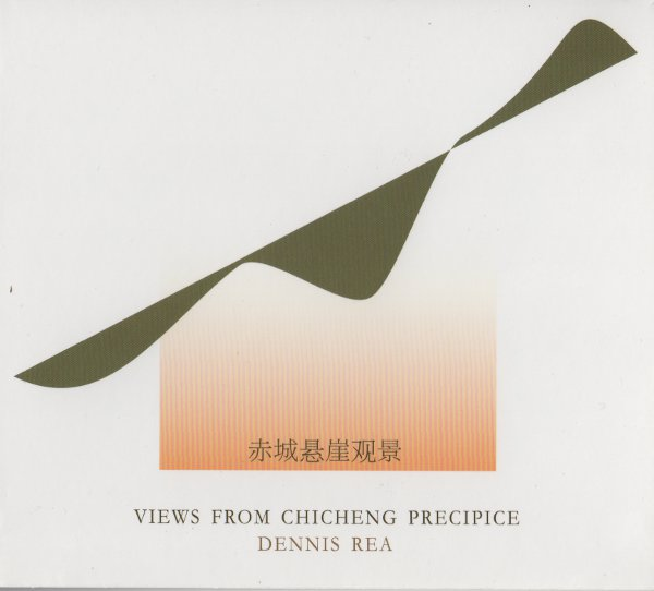 Dennis Rea - Views from Chicheng Precipice cover