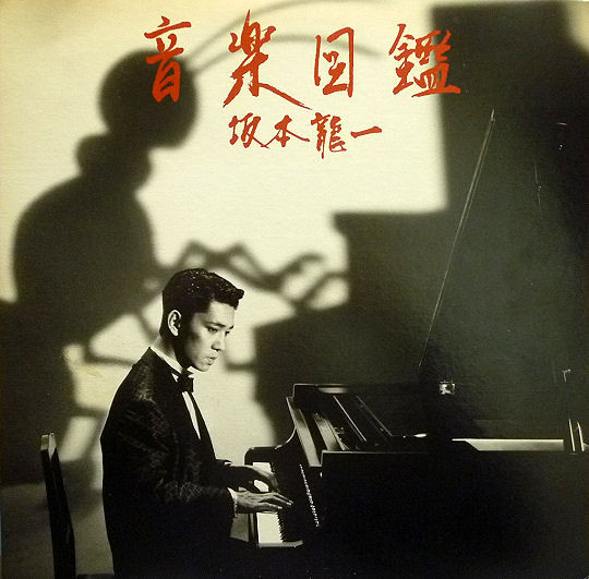Ryuichi Sakamoto — Ongaku-Zan (Illustrated Musical Encyclopedia)