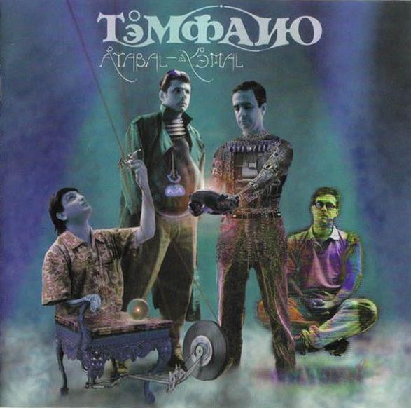 Témpano — Atabal-Yémal (Reissue)