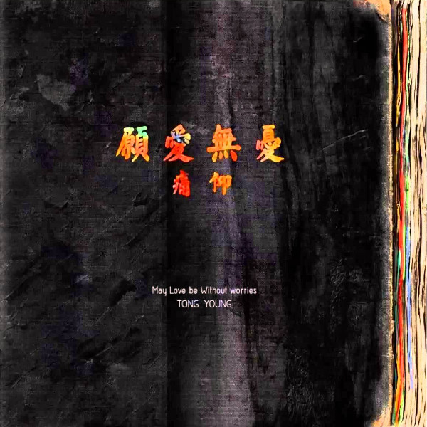 Tong Young — May Love Be without Worries