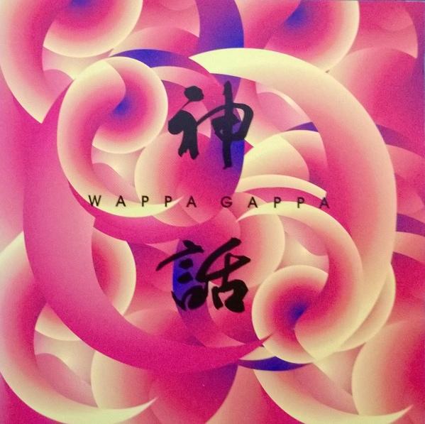 Wappa Gappa — Shinwa (A Myth)