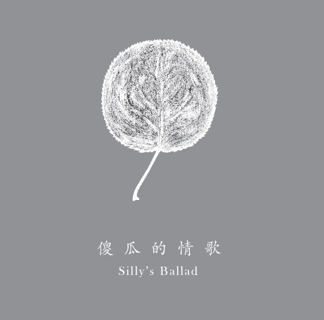 Xiao He — Silly's Ballad