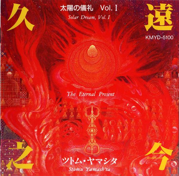 Stomu Yamash'ta — Solar Dream, Vol. I: The Eternal Present