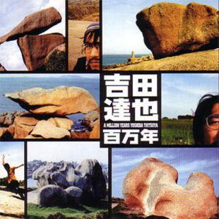 Tatsuya Yoshida — A Million Years