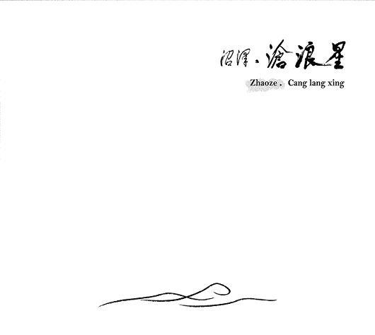 Zhaoze — Cang Lang Xing